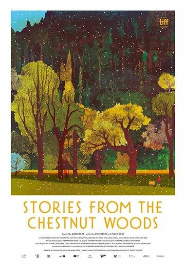 Истории из каштанового леса (2019)