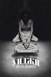 Смотреть онлайн Уиджи: Доска Дьявола