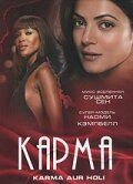 Карма (2009)