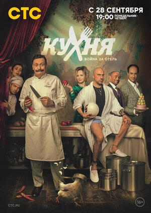 Кухня война за отель 2 сезон смотреть онлайн бесплатно