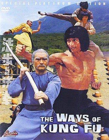 Разные пути кунг-фу (1978)