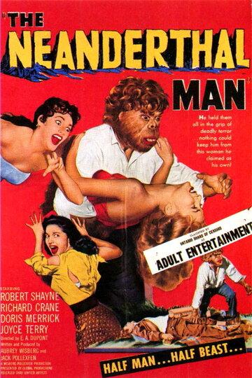 Неандерталец (1953)