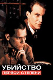 Убийство первой степени (1994)