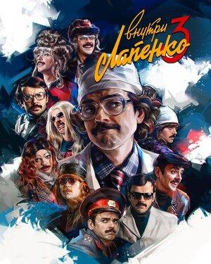 Внутри Лапенко (2019)