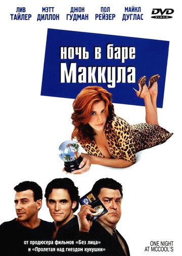 Постер к фильму Ночь в баре Маккула (2001)
