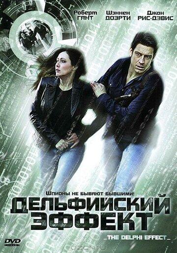 Дельфийский эффект (2008)