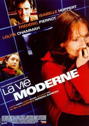 Современная жизнь (2000)