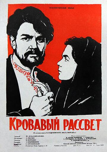 Кровавый рассвет (1956) полный фильм онлайн