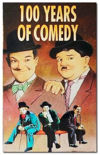Сто лет комедии (1997)