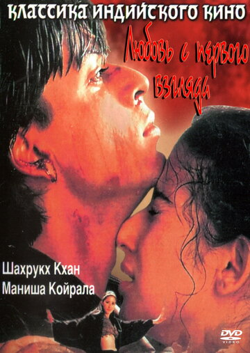 Фильм Любовь с первого взгляда