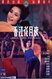 Гонконгский ноктюрн (1967)