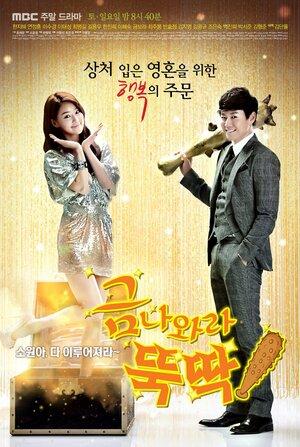 300x450 - Дорама: Я призываю тебя, золото! / 2013 / Корея Южная
