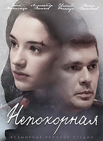 Непокорная (2017, сериал, 1 сезон)
