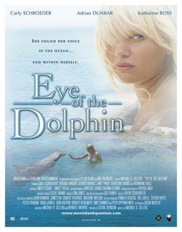 Глаз дельфина (Eye of the Dolphin)