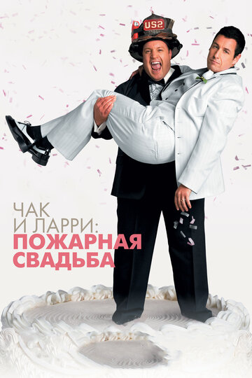 Чак и Ларри: Пожарная свадьба 2007