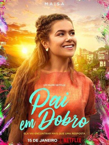 Постер к фильму Два отца (2021)