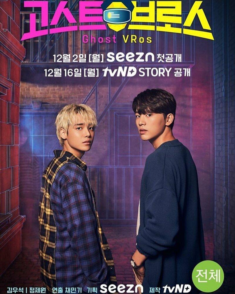 1405679 - Охотники за привидениями в VR ✦ 2019 ✦ Корея Южная