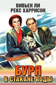 Буря в стакане воды (1937)