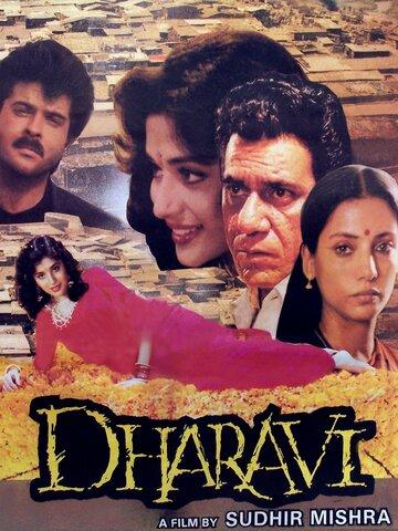 Дхарави