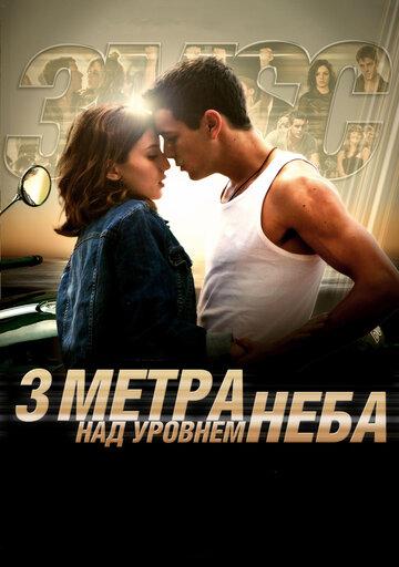 Три метра над уровнем неба (2010) - романтический фильм мелодрама смотреть онлайн