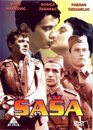 Саша (1962)