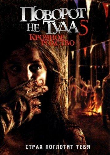Поворот не туда 5: Кровное родство (2012)