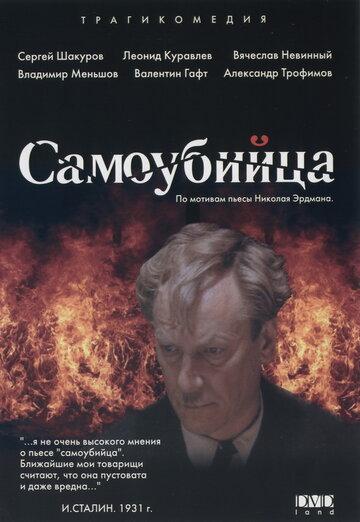 Самоубийца (1990)