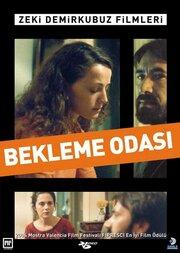 Зал ожидания (2004)