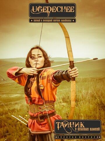 Тайник красных камней (2015) полный фильм