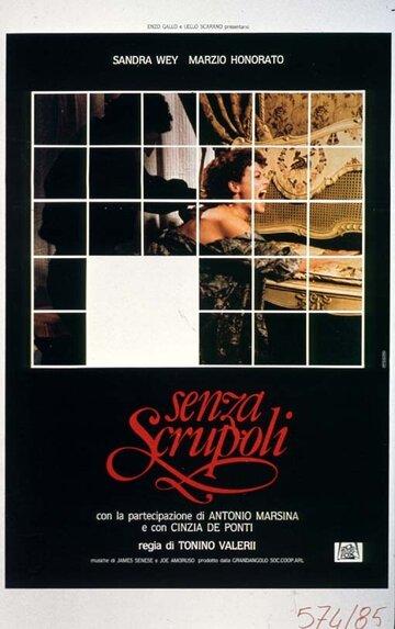 Без зазрения совести (1985)