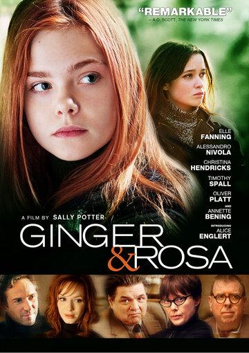 ����� (Ginger & Rosa)