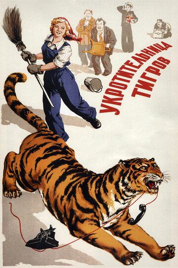 Укротительница тигров (1954) полный фильм