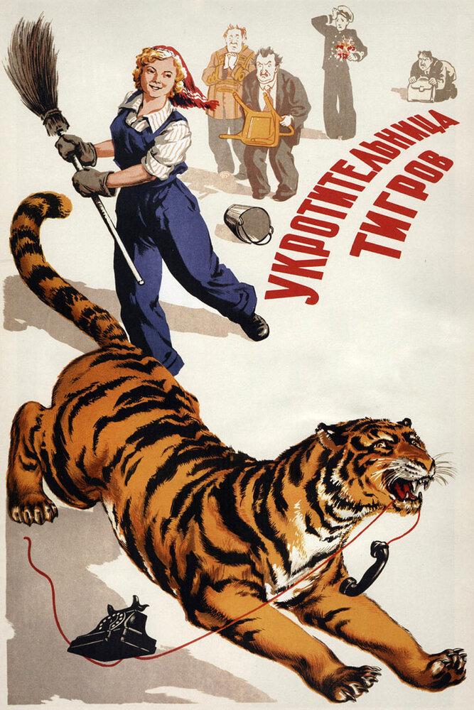 Фильмы Укротительница тигров смотреть онлайн