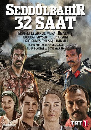 Седдулбахир 32 часа полный фильм смотреть онлайн