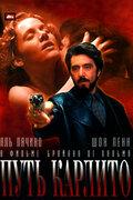 Путь Карлито / Carlito's Way (Брайан Де Пальма / Brian De Palma) [HDRip] MVO (Позитив-Мультимедия)