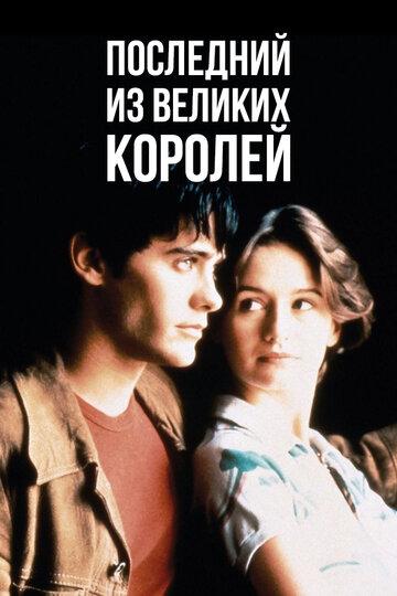 Последний из великих королей (1996)