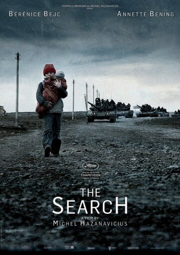 ����� (The Search)
