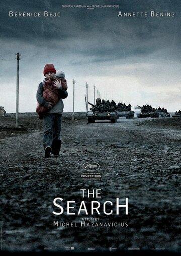 Поиск (фильм 2014) смотреть онлайн