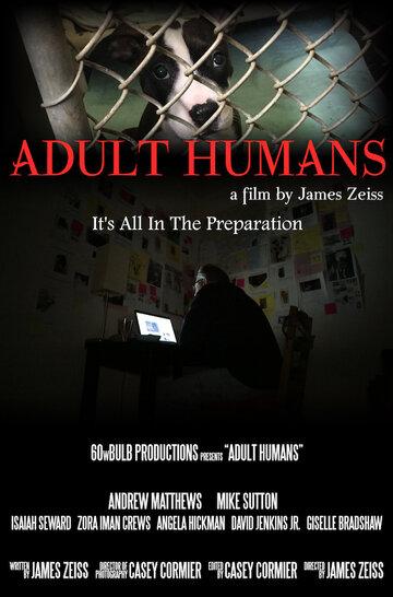 Взрослые люди (Adult Humans)