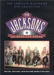 Джексоны: Американская мечта (1992)