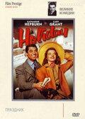 Праздник (1938)