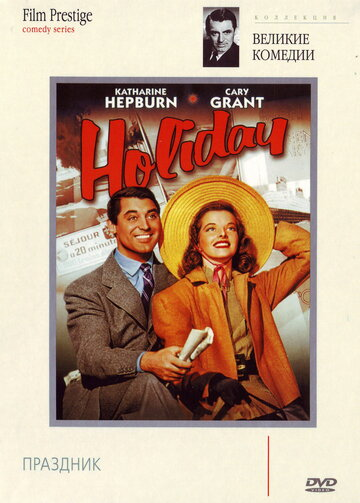 Праздник (1938) полный фильм онлайн
