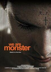 Мы – монстр