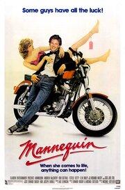 Манекен (1987)
