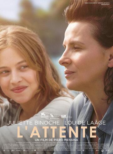 Ожидание / L'attente / L'attesa (2015)