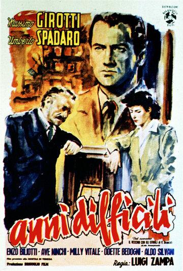Трудные годы (1948)