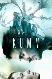 Кино Кома (2018) смотреть онлайн