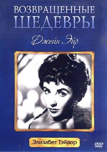 Постер к фильму Джейн Эйр (1943)