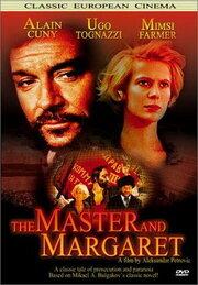 Мастер и Маргарита (1972)