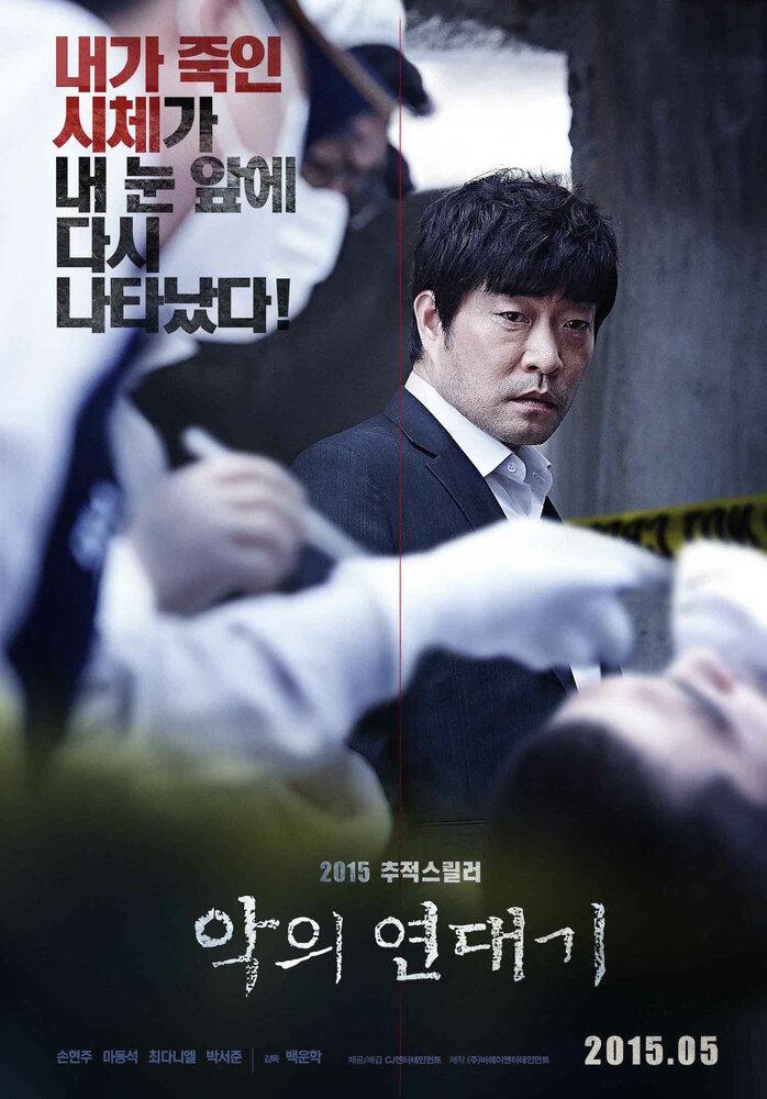 897918 - Хроники зла ✸ 2015 ✸ Корея Южная